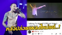 สุดช็อค!! Chester นักร้องนำวง Linkin Park ผูกคอตาย! หลังปล่อย MVเพลงใหม่แค่?! (คลิป)