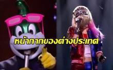 """สู้ไทยได้รึป่าว? เปิดภาพหน้ากาก """"The Mask Singer"""" ของต่างประเทศ บอกเลยไม่ธรรมดาจนต้องทึ่ง!! (มีคลิป)"""