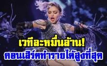 """10 อันดับ """"คอนเสิร์ต"""" ทำรายได้ที่สูงที่สุดในโลก"""
