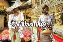 แฟนนางงามไทยใจดี พามิสเซียร์ราลีโอนทัวร์กรุง หลังข้ามน้ำข้ามทะเลมา แต่ไม่ได้ประกวด