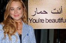 อายมั้ยล่ะ! ลินด์เซย์ โชว์เอ๋อโพสต์ภาพภาษาอาหรับผิดความหมาย!