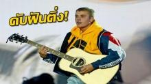 จีนประกาศแบน จัสติน บีเบอร์ ห้ามเข้ามาแสดงในประเทศเพราะเหตุนี้!!