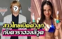 พิสูจน์ดีเอ็นเอแล้ว! สาวไทยเปิดตัวลูกกับดาราดังแห่งฮอลลีวูด