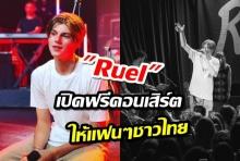 Ruel นักร้องหนุ่มน้อย เปิดฟรีคอนเสิร์ต Showcase สำหรับแฟนๆชาวไทย ครั้งแรก!!!