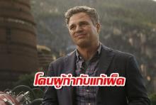 """""""มาร์ก รัฟฟาโล่"""" โดนผู้กำกับแก้เผ็ด ต้องถ่ายหนัง Avengers ภาคจบ 5 เวอร์ชั่น!"""