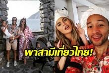 นางแบบลูกครึ่งไทย-นอร์เวย์ 'คริสซี' ควง 'จอห์น เลเจนด์' บินพักผ่อนที่ไทย