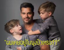 เมื่อนักร้องเกย์ ริคกี้ มาร์ติน โดนลูกชายถามว่า ผมเคยอยู่ในพุงป๊าเหรอ??
