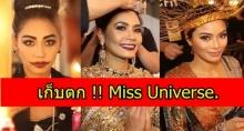 เก็บตก !! Miss Universe 2016 แท้จริงแล้วไม่ใช่สงครามนางงามแบบที่ทุกคนคิด!