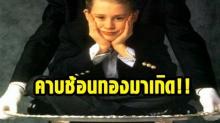 คาบช้อนทองมาเกิด!! 4 เด็กที่รวยที่สุดในโลก อยากรู้จริงๆว่าชาติที่แล้วทำบุญด้วยอะไร