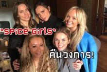 แฟนคลับมีเฮ! Spice Girls คืนวงการในรอบ 18ปี