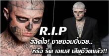 สลดใจ! ชายซอมบี้บอย หรือ ริค เจเนส เสียชีวิตแล้ว!!