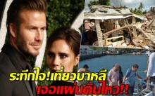 เดวิด เบคแคม พร้อมครอบครัว ระทึกใจ!เที่ยวบาหลี เจอแผ่นดินไหว!!