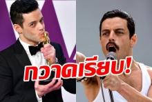 สุดยอด !! Bohemian Rhapsody กวาด 4 รางวัล เวทีออสการ์ 2019