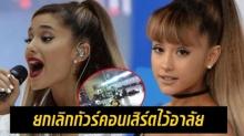 ยกเลิกทัวร์คอนเสิร์ต!! นักร้องสาว'อารีอะนา กรานเด'ไว้อาลัยผู้เสียชีวิต!!