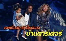 เผยชื่อสมาชิกใหม่ของบ้านคาร์เตอร์ ลูกฝาแฝดของ  Beyonce และ Jay Z!