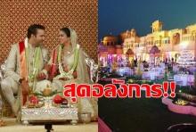 โคตรงานแต่งแห่งปี บ่าวสาวตระกูลรวยสุดในอินเดีย จ้างบียอนเซมาร้องเพลงอวยพร!