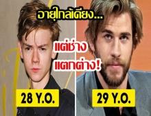 ทำไมช่างแตกต่าง! เปรียบเทียบ 15 คู่ ของคนดัง-ดาราฮอลลีวูด ที่มีอายุใกล้เคียงหรือเท่ากัน