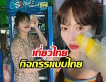 มาบ่อยไม่เคยเบื่อ 'ฮยอนอา' กลับมาเที่ยวไทยอีกครั้ง กับทริปสุดแฮปปี้ที่ดูตื่นเต้นไปกับทุกอย่าง