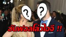นักแสดงฮอลลีวูดชื่อดัง โดนภรรยาสาวอันฟอลโล่วไอจี !!