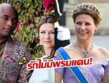 รักไม่มีพรมแดน 'เจ้าหญิงมาร์ธา หลุยส์'ประกาศเป็นแฟน 'หมอผีแอฟริกัน'