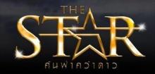 อดีต The Star เเฉกลลวง 'คะแนนโหวต' ตบหน้าคนไทยทั้งประเทศ???