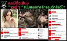 โลก Social สวดยับเอมมี่ แม็กซิมลงภาพคู่ลิงบอกแหล่งซื้อ