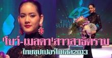 สาวสาธิตรามไทยซุปเปอร์โมเดล2013