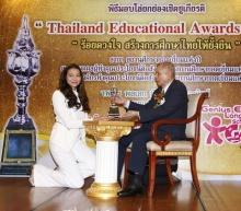 """""""โย ยศวดี"""" นำทีมดาราเข้ารับรางวัล THAILAND EDUCATION AWARDS 2016"""
