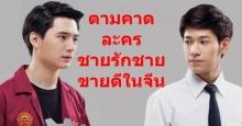 ปังขึ้นอีก! กระแสละครไทยในจีนยังดีต่อเนื่องโดยเฉพาะแนวชายรักชาย