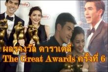 มาแล้ว ผลรางวัล ดาราเดลี่ The Great Awards ครั้งที่ 6