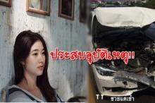 รถพังยับ!! แก้ว จริญา ประสบอุบัติเหตุ ล่าสุดอาการของเธฮเป็นแบบนี้แล้ว ?!!