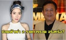ปลดฟ้าผ่า จียอน  2 รายการรวด ข้อหาเอือมระอากันทั้งบาง จริงเหรอ?