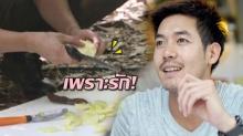 ไม่รักได้ไง!! ลงทุนขนาดนี้ ส่องภาพ เวียร์ ศุกลวัฒน์ ลงมือ นั่งปอกมะม่วงกลางป่า!!