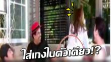ตาค้าง!! กำลังสัมภาษณ์ดาราสาวดัง จู่ๆ เธอลุกยืนขึ้น ทำให้รู้ว่าใส่ กางเกงในตัวเดียว!!