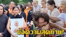 เศร้าจับใจ!! ข้อความสุดท้ายจากสามี สุนารี เผยความในใจถึงพ่อตาผู้ล่วงลับ!!