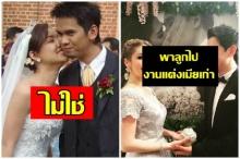 ยอมใจเลย!! คู่รักซุปตาร์คู่นี้พาลูก-แฟนใหม่ ไปงานแต่งเมียเก่า กับสามีใหม่