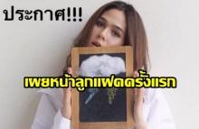 ถนนประเทศไทยโล่งแน่!! ชมพู่-น็อต เผยหน้าลูกแฝดครั้งแรก ตอนไหนเช็กด่วน!