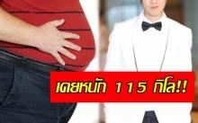 """จ้องอยู่10วิ! ไม่น่าเชื่อ ผู้ชายคนเดียวใน """"เดอะเฟซ"""" ที่เคยหนักถึง 115 แต่ปัจจุบันเหลือ 71 กิโล!"""