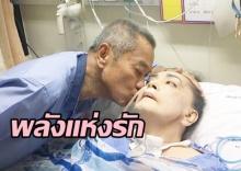 พลังแห่งรัก!!! อารอง ยอมขายบ้าน รักษาชีวิตแม่ทุม