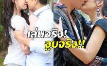 ของจริงไม่ใช้มุมกล้อง! นางเอกเปลืองจูบมากที่สุด เล่นจริง ประกบปากจริง จัดเต็มเพื่อคนดู!