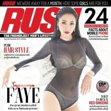 """""""ฝ้าย-สุภาพร"""" อำลามงฯ ประเดิมเซ็กซี่บนปก """"นิตยสาร RUSH"""""""