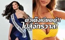 เปิดตัวเต็งเบียดคู่ มารีญา ตลอด! สวยปังพอกัน แฟนๆวิเคราะห์สิ่งเดียวที่ทำให้มงลงไทยคือ?!