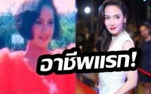 ไม่น่าเชื่อ นี่คืออาชีพแรกของ  อั้ม พัชราภา ก่อนที่จะมาเป็นซุปตาร์หญิงเบอร์ 1 ของประเทศไทย