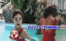 ชุดว่ายน้ำสีแดง บาดใจเหลือเกิน สาวคิมเบอร์ลี่ !!