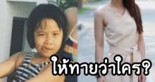 เปิดภาพเด็กน้อยจ้ำม่ำ แต่โตมากลายเป็นนางเอกตัวแม่ของเมืองไทย! มาไกลจนจำไม่ได้!