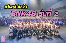 เปิดตัวแล้ว BNK48 รุ่นที่ 2 !!!