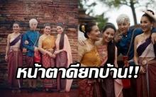 """รากแก่นแฟมิลี่!! แต่งชุดไทย ตามรอย """"บุพเพสันนิวาส"""" ธรรมชาติสุดๆ"""