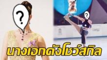 นางเอกดัง! นำเสนอความเป็นไทยผ่านการเล่นสเก็ต ทำคนอึ้งเก่งขนาดนี้เลย!