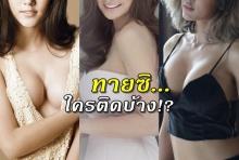 นมงามไม่แพ้ใบหน้า!? 10 ดาราหน้าอกสวยที่สุดในไทย!!
