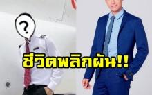 พระเอกช่อง 7 ชีวิตพลิกผัน!! ปัจจุบันกลายเป็นพนักงานต้อนรับบนเครื่องบิน
